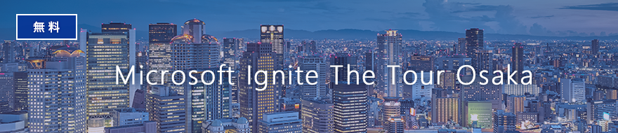 Microsoft Ignite The Tour Osaka