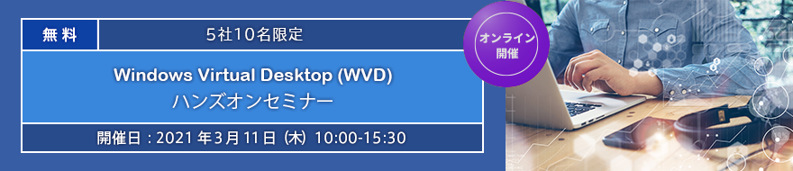 Windows Virtual Desktop(WVD)ハンズオンセミナー - Immersion Workshop -