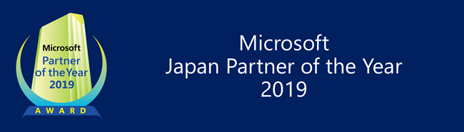 Microsoft Japan Partner of the Year 2019
