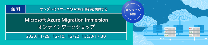 Microsoft Azure Migration Immersion ワークショップ