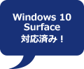 Windows 10 Surface  対応済み!