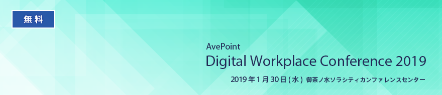 Digital Workplace Conference 2019
