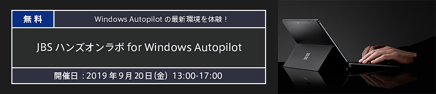 JBS ハンズオンラボ for Windows Autopilot