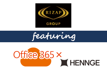 Office 365 × HDE One 導入事例